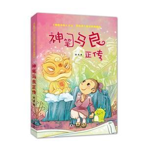 神笔马良正传-《神笔马良》之父洪汛涛儿童文学典藏版
