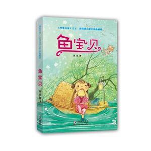 鱼宝贝-《神笔马良》之父洪汛涛儿童文学典藏版