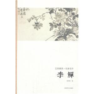 李�W-艺苑掇英.名家名作
