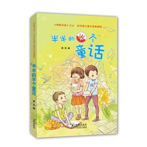 半半的半个童话-《神笔马良》之父洪汛涛儿童文学典藏版