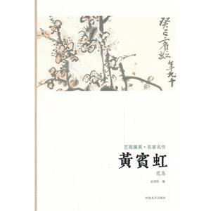 黄宾虹 花鸟-艺苑掇英.名家名作