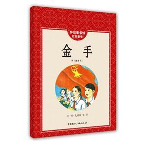 金手-怀旧童年馆红色童年