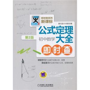 初中数学-新课标公式定理大全即时查-第2版