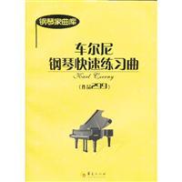 车尔尼钢琴快速练习曲-钢琴家曲库-(作品299)