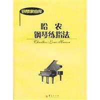 哈农钢琴练指法-钢琴家曲库