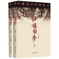 红楼续梦-(全二册)