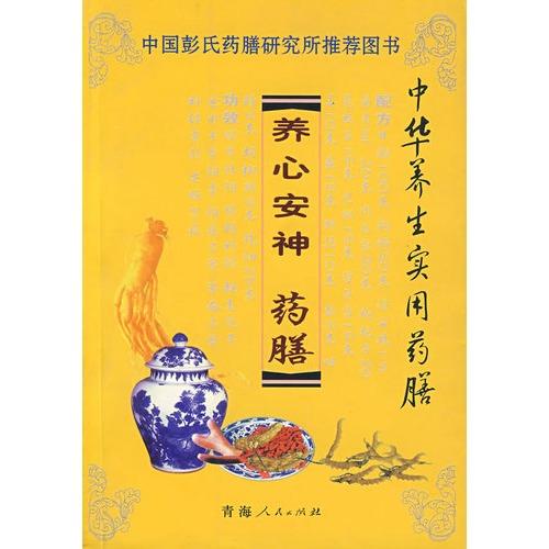 中国彭氏药膳研究所推荐图书-养心安神 药膳