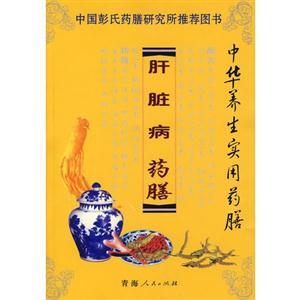 中国彭氏药膳研究所推荐图书-肝脏病 药膳