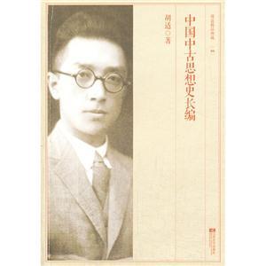 中国中古思想史长编-胡适精品典藏-04