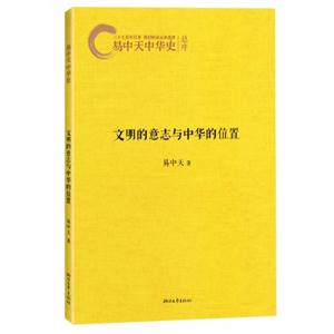 易中天中華史-文明的意志與中華的位置
