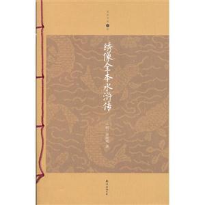 绣像全本水浒传-家庭书架升级版