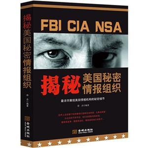 揭秘美國秘密情報組織