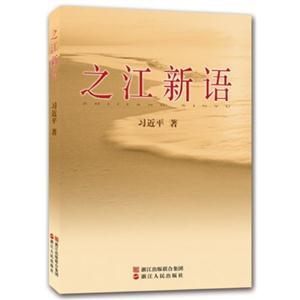 习近平-之江新语