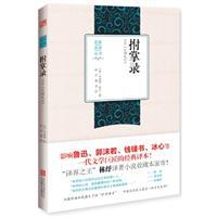 名家名译丛书:拊掌录  又名(见闻札记)
