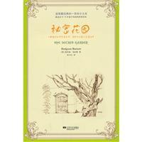 秘密花园-全球最经典的一百本少儿书