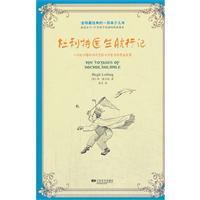杜利特医生航行记-全球最经典的一百本少儿书