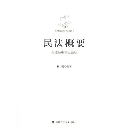 民法概要-民法各编修正新版-(附高普特考试题)