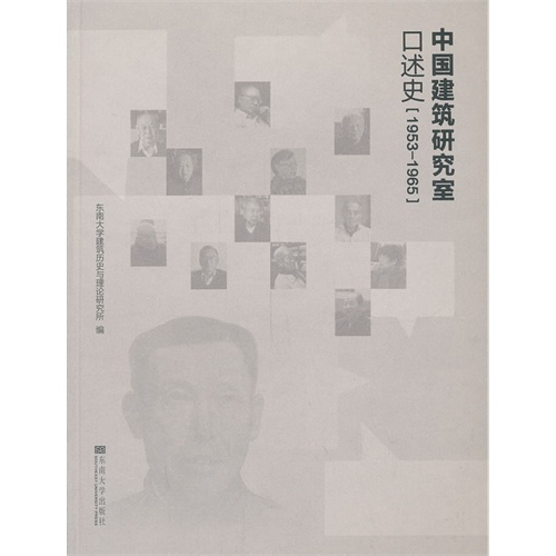 1953-1965-中国建筑研究室口述史