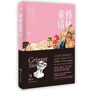 格林童话-II