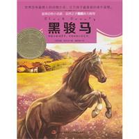 黑骏马-意林动物小说馆