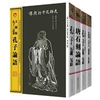 孔子三语集-套装全4部6册-文图版