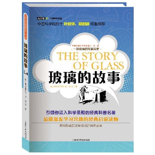 青少年科普图书馆:世界科普巨匠经典译丛.第二辑 玻璃的故事