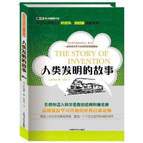 青少年科普图书馆:世界科普巨匠经典译丛.第二辑 人类发明的故事