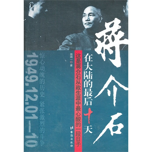 蒋介石在大陆的最后十天