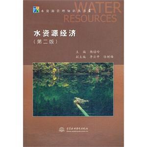 水资源经济-第2版