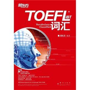 TOEFL IBT词汇 词以类记(新东方)