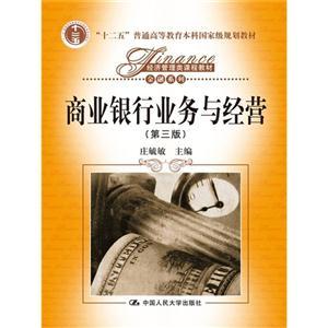 """商业银行业务与经营(第三版)(经济管理类课程教材・金融系列;""""十二五""""普通高等教育本科国家级规划教材)"""