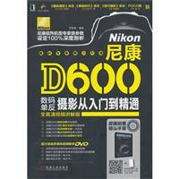 尼康D600�荡a�畏�z影入�T到精通-(含1DVD)