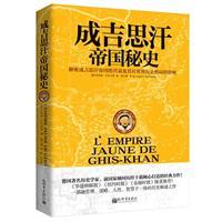 成吉思汗帝国秘史-解密成吉思汗帝国的兴衰及其对世界历史格局的影响