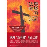 燃烧的法庭