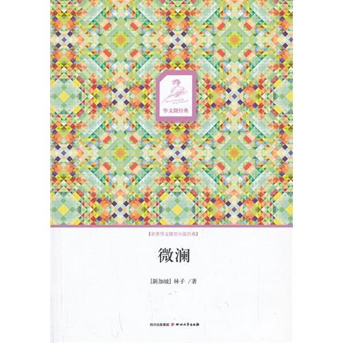 微澜-世界华文微型小说经典