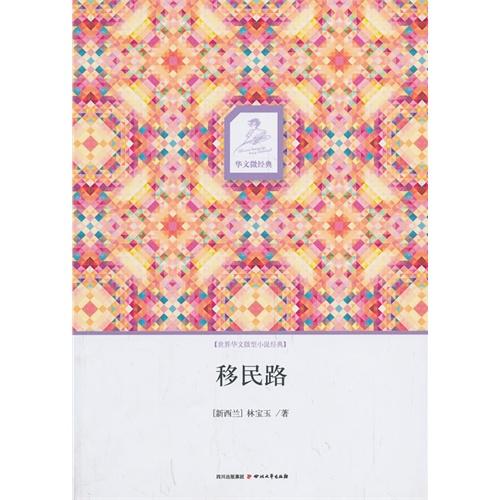 移民路-世界华文微型小说经典