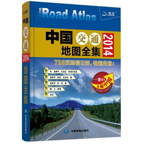 2014-中国交通地图全集