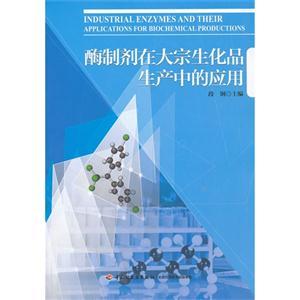 酶制剂在大宗生化品生产中的应用