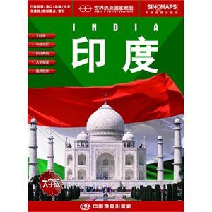 印度-世界热点国家地图-大字版