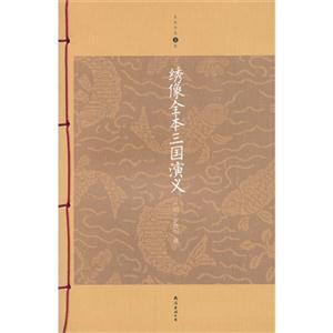 绣像全本三国演义-家庭书架升级版