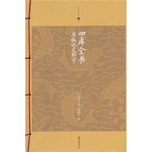 四库全书原版说文解字-家庭书架升级版