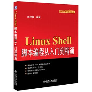 Linux Shell脚本编程从入门到精通