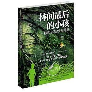 林间最后的小孩-拯救自然缺失症儿童