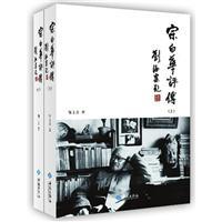 宗白华评传(上下册)/亲传弟子忠实记录美学大师的一生
