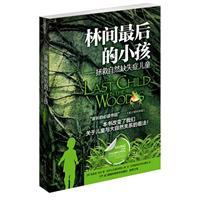 林�g最后的小孩:拯救自然缺失�Y�和�
