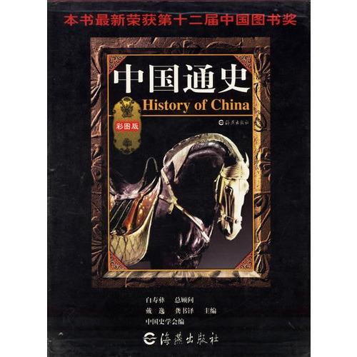 中国通史:彩图版