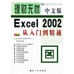 中文版理财无忧Excel 2002从入门到精通