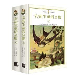 安徒生童话全集-(上下册)-英文版