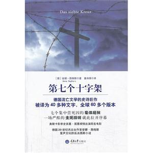 第七個十字架