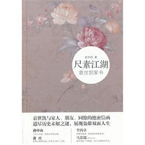 尺素江湖-袁世凯家书